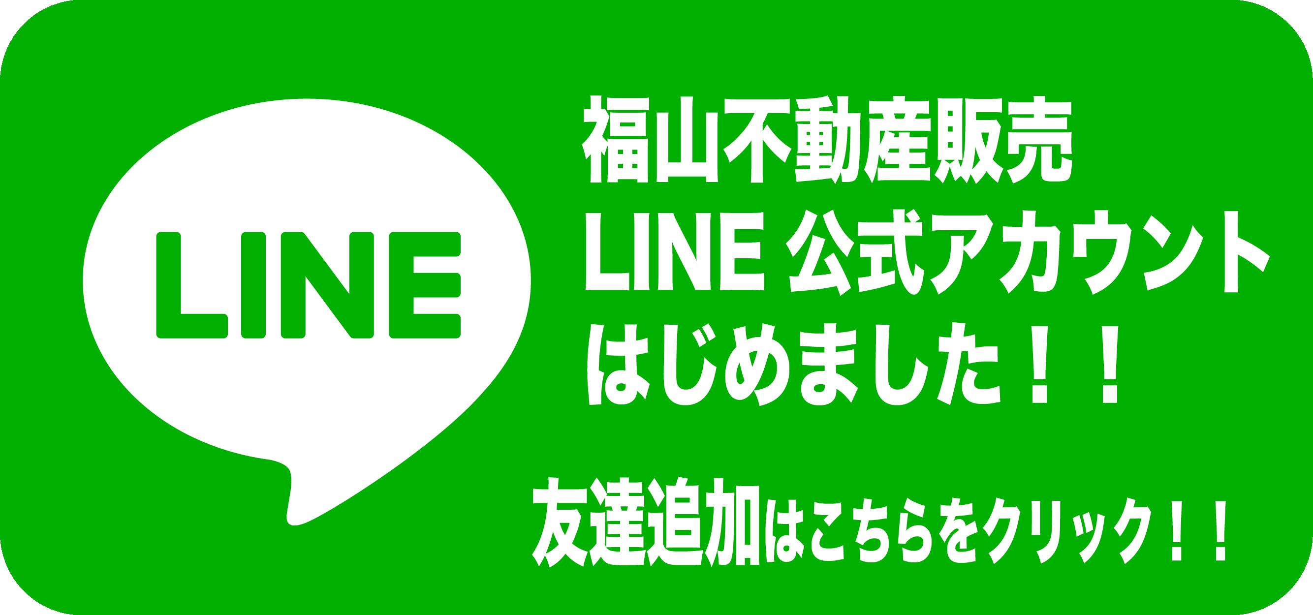 福山不動産販売LINE